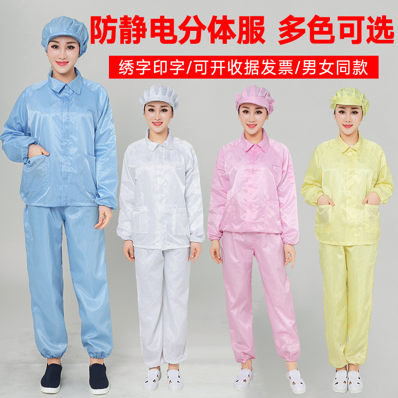 Parcel post anti-static split clothes clean Jacket Top pants suit dust free room spray painted mens and womens work clothes