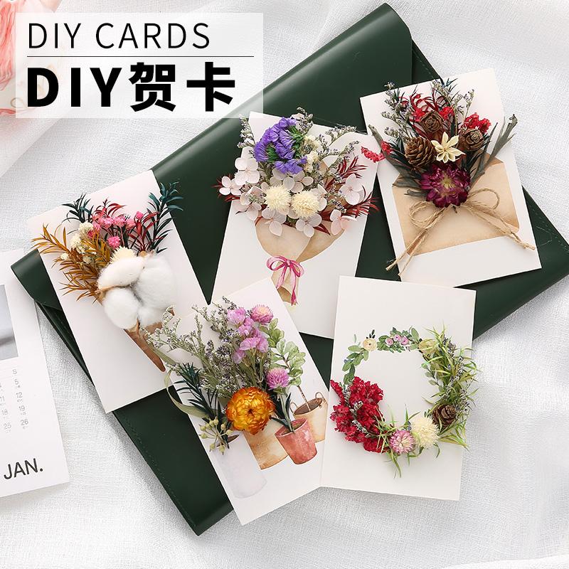 创意端午节父亲节DIY干花贺卡材料包活动女生祝福表白生日小卡片