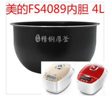 Midea/美的 MB-FS4089原装电饭煲内胆4089C 4L配件4089N正品