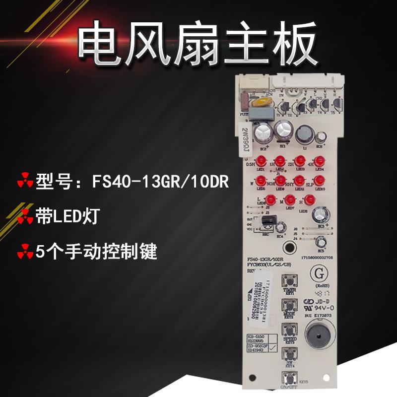 美的电风扇显示板FS40-13GR/10DR主板按键板灯板电路板线路板