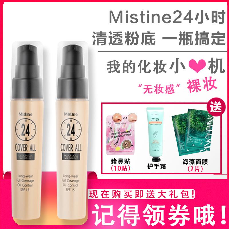 泰国正品Mistine粉底液遮瑕持久24小时不脱妆粉底液遮瑕隔离控油