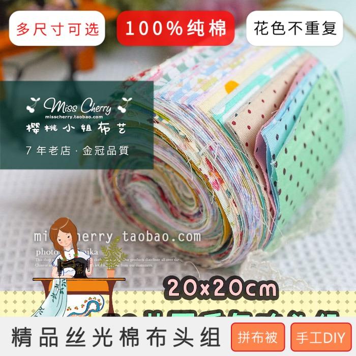 包邮优质手工小50片随机布料零碎布