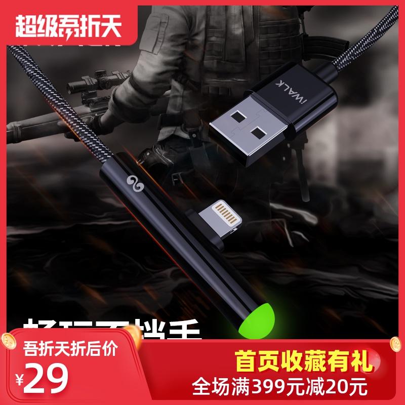 iWALK游戏专用充电线苹果iPhone11快充7plus手机6s双弯头吃鸡游戏数据线加长xsmax平板电脑11pro冲ipad充电线