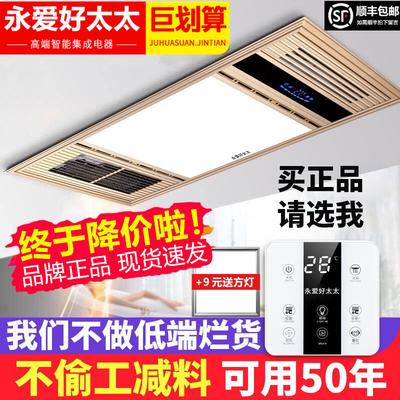 好太太风暖浴霸排气扇照明一体集成吊顶灯卫生间浴室暖风机取暖器