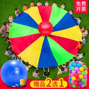 彩虹伞幼儿园户外游戏道具早教教具