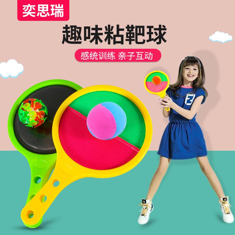 親子互動玩具拋接球對接吸盤球幼兒園投擲粘靶球兒童戶外運動器材