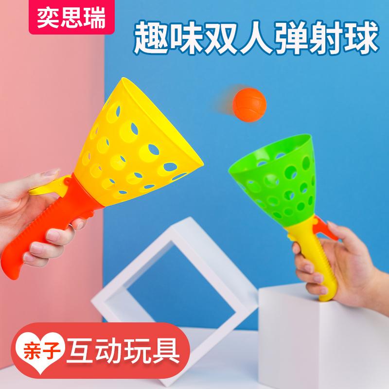 亲子互动球类玩具男孩益智弹力抛接球双人弹射对接球儿童户外运动