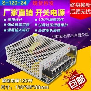 220转24v开关电源 5a/120w小型直流电源开关PLC监控led稳压变压器