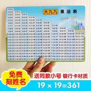大九九乘法口诀表卡片19×19二三年级大99乘法口诀小学生数学卡片
