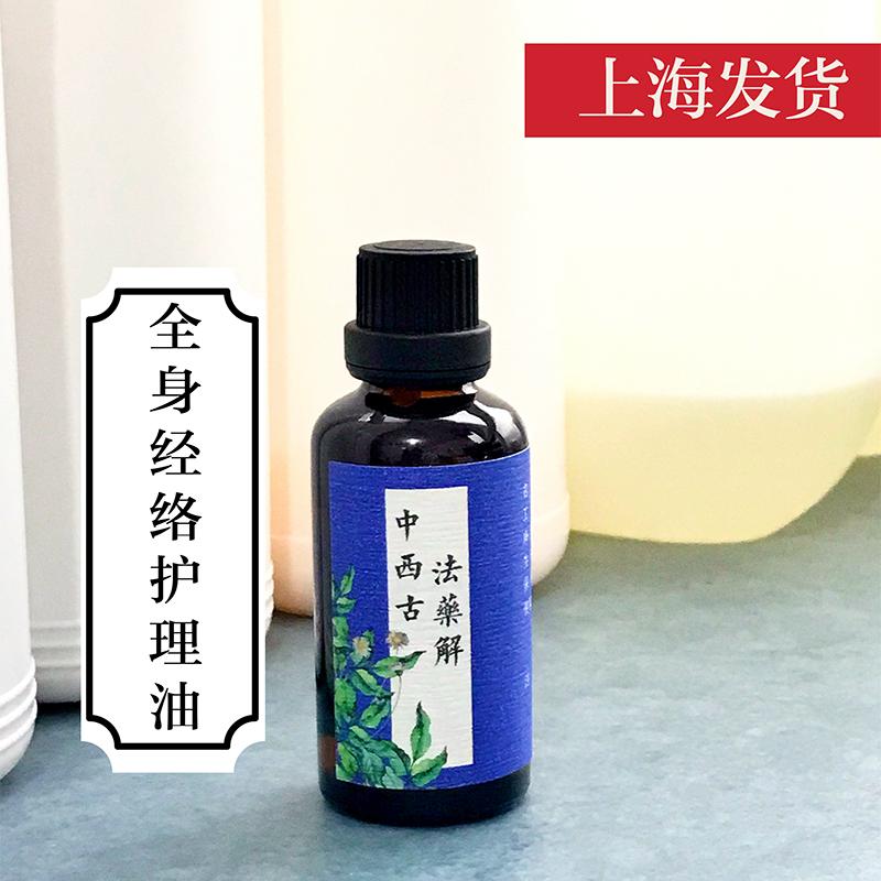 全身の経絡精油は12本の経脈美容院のspa油の体を通じて(通って)ゆるやかにします。