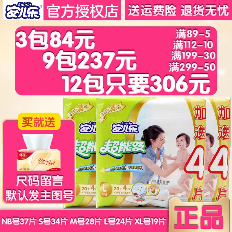 安儿乐超能吸金装2代婴儿纸尿裤NB/S/M/L/XL任选3包宝宝尿不湿