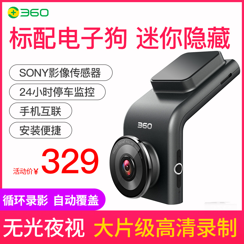 360 tachograph high definition night vision hidden car mounted wireless panoramic electronic dog all in one machine
