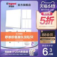 罗格朗开关插座面板16a插座逸景白色暗装usb五孔墙壁电源家用86型