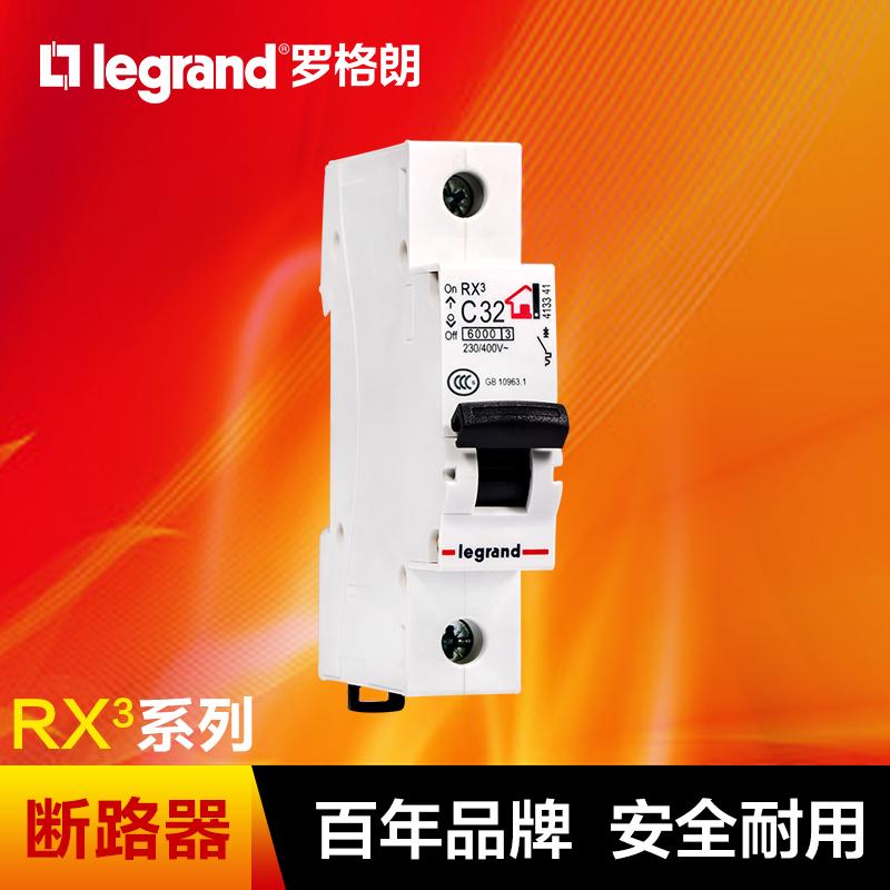 羅格朗RX3斷路器1PC32A單極 空氣開關空開開關小型家用總開關電閘