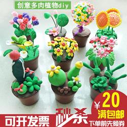 超轻黏土彩泥手工制作花盆多肉植物 儿童亲子diy材料包教师节礼物
