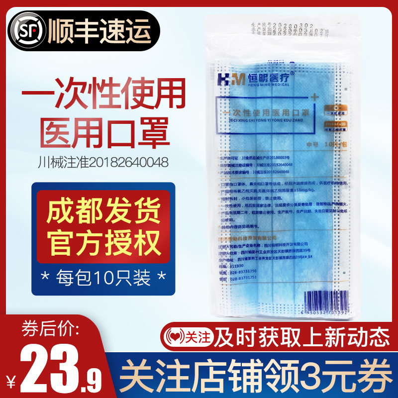 Shunfeng spot hengming medical authorized flagship store disposable medical mask sterile three-layer protective melt spray cloth