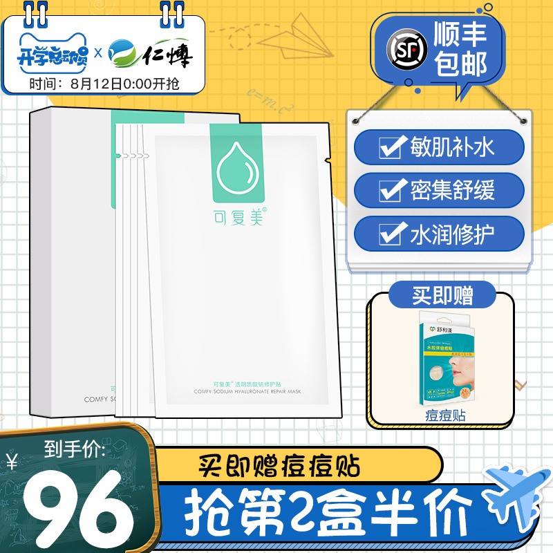 Reusable sodium hyaluronate repair patch, moisturizing mask, sensitive skin, skin care, small reservoir, 5 authentic tablets.