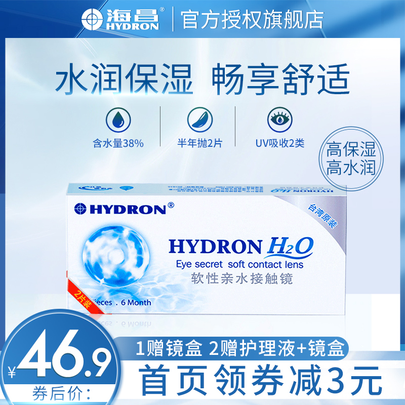 Haichang genuine H2O two pieces of transparent ultra-thin contact lenses for half a year
