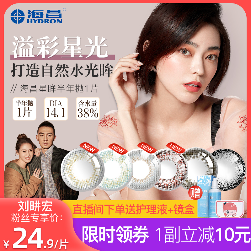 Shunfeng Haichang star eyes lace mixed blood beauty pupil size diameter color contact myopia lens 1 piece for half a year
