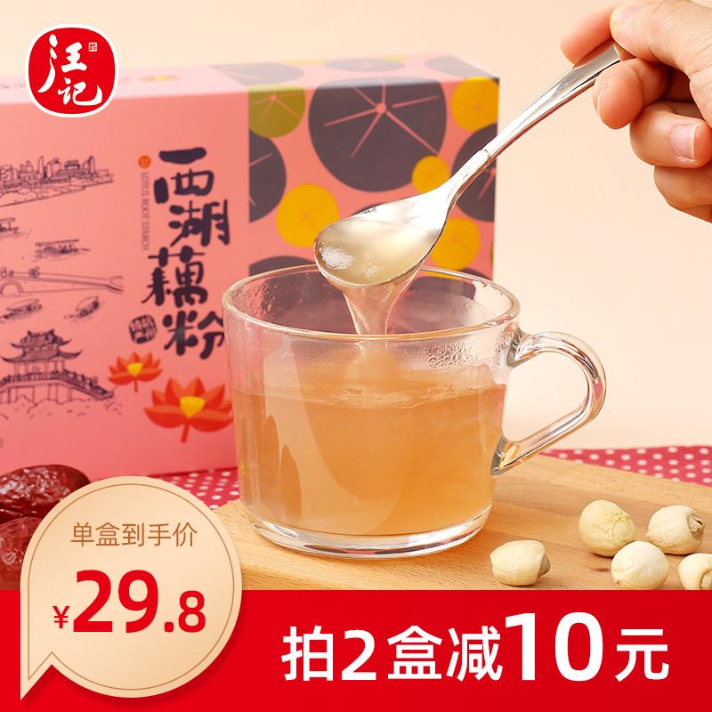 【汪记】西湖纯藕粉桂花莲子红枣速溶藕粉速食早餐营养代餐