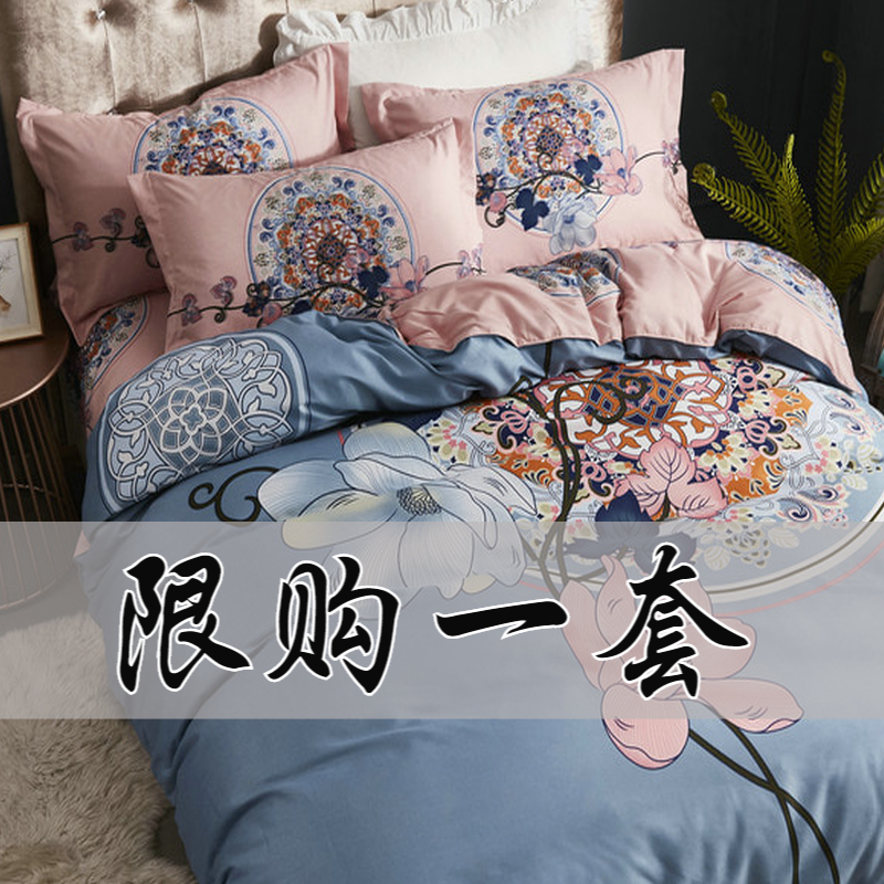 4-piece bed sheet, quilt cover, water washing quilt sheet, quilt cover, 2.0 double, 1.8m1.5m bedding
