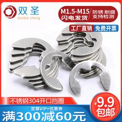 【M1.5-M15】 不锈钢304E型卡簧 E型扣 开口挡圈 挡圈