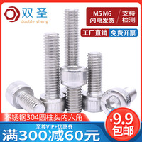 【M5 M6】不锈钢304圆柱头内六角螺丝 杯头螺栓/螺钉 M6*8-M6*150