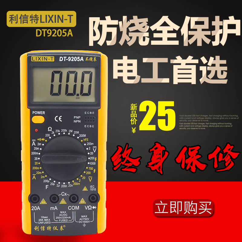 DT9205a цифровой мультиметр противо сжигать полная защита защищать студент изучение высокой точности умение модельние служба домой бесплатная доставка