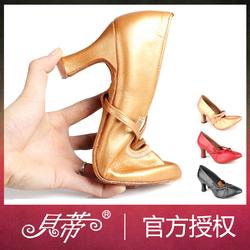特价正品贝蒂 125女式摩登舞鞋 真皮 女士交谊舞鞋 现货包邮
