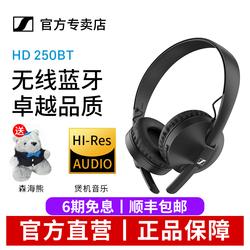 SENNHEISER森海塞尔 HD250BT 头戴式无线蓝牙重低音手机耳机