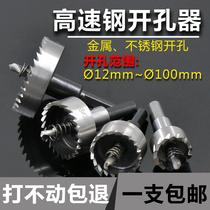不锈钢高速钢开孔器铁板铝材管道铝合金塑料金属扩孔器手抢钻钻头