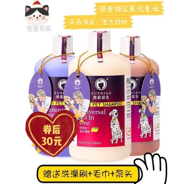 Pet Dog Bath Cream ferret, Teddy, golden hair, bear and cat special antiseptic deodorant Bath Shampoo
