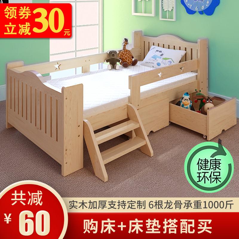 男孩带护栏公主婴儿实木拼接儿童床(非品牌)
