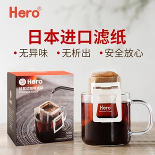 Hero日本进口挂耳咖啡滤纸便携滴漏式手冲咖啡粉滤杯过滤纸袋滤网