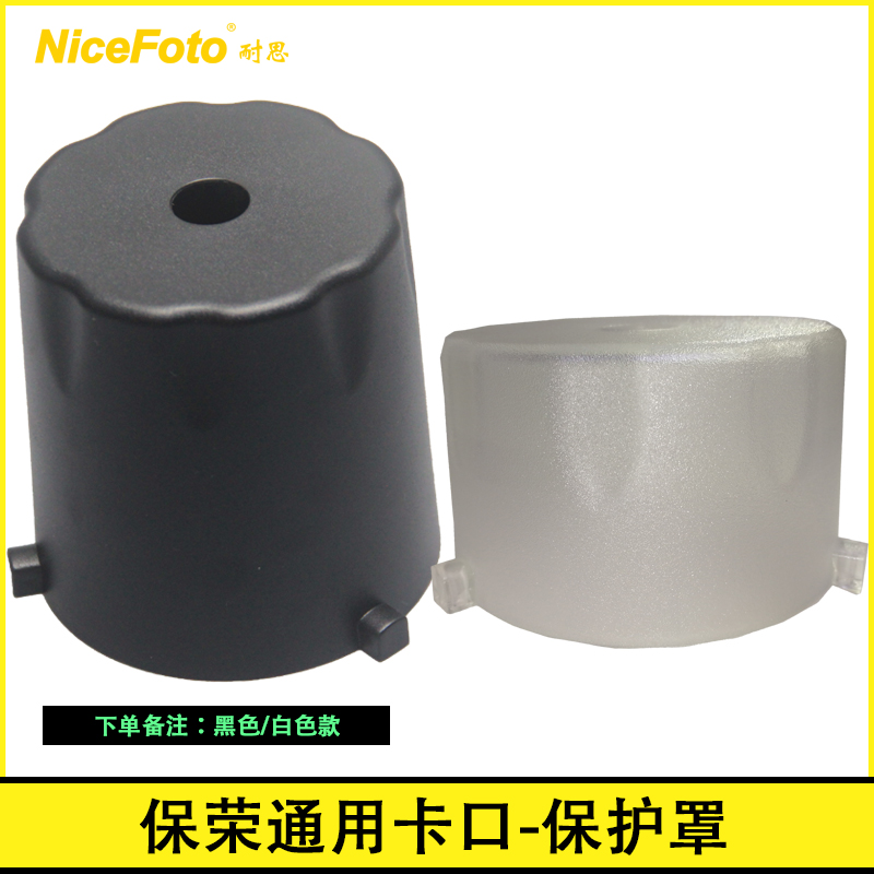 Photo lamp cover Jinbei Shenniu nexi flash lamp cap protective cover Baorong Baorong bayonet accessory lampshade