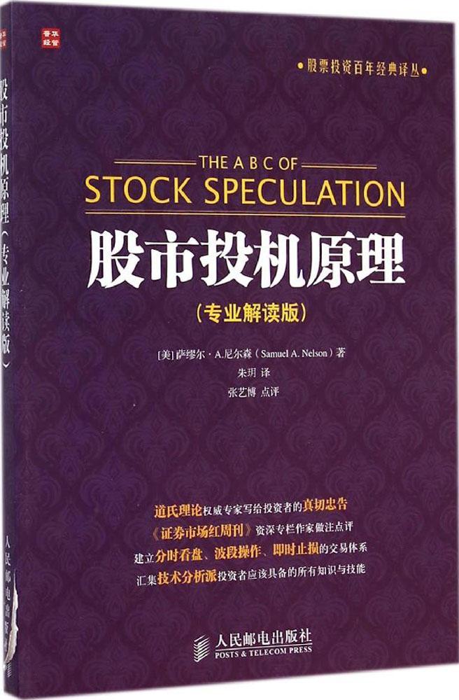 股市投机原理 畅销书籍 股票期货 正版