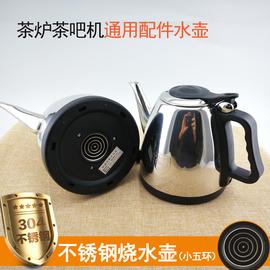 电热水壶茶吧机茶炉配件单个304不锈钢小五环茶具烧水壶单壶1.2升图片