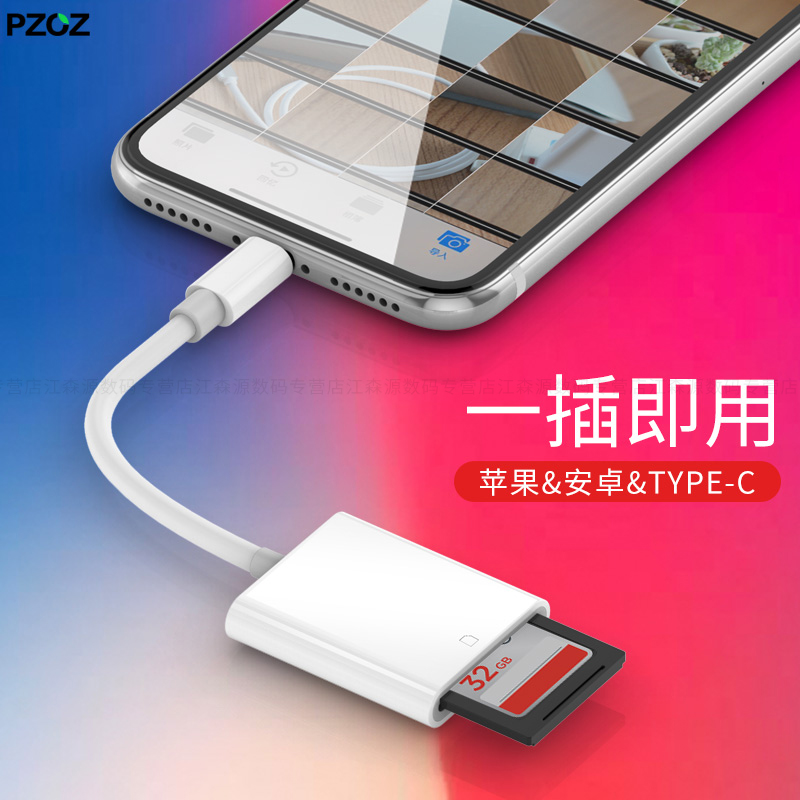 苹果手机SD相机读卡器OTG线高速USB3.0内存卡iPhone转接头ipad安卓typec多合一万能通用TF转换器单反多功能CF