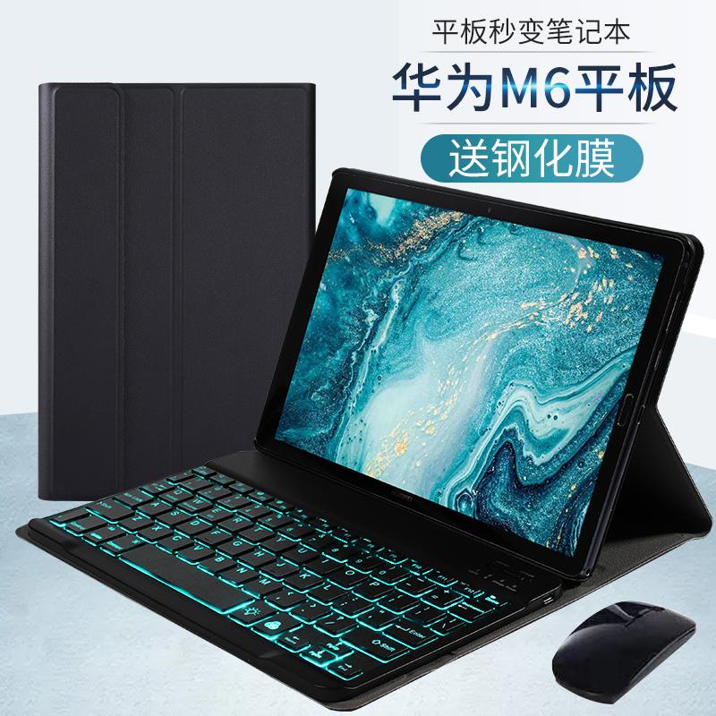 新款华为m6键盘磁吸m6平板电脑保护套壳高能版8.4寸超薄皮套带鼠标套装防摔网红轻薄创意男款10.8英寸