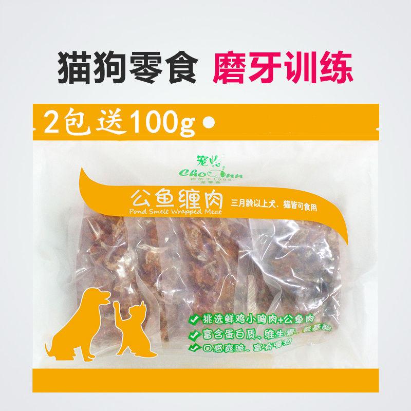 宠怡公鱼缠肉600g猫咪狗狗零食泰迪金毛磨牙棒幼犬训练洁齿除口臭