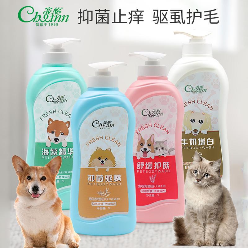 金毛狗狗沐浴露1L宠物洗澡用品抑菌香波金毛幼犬小猫咪泰迪洗发水