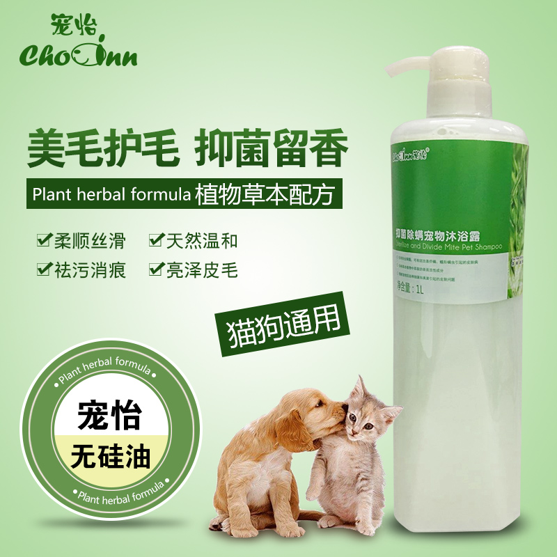 Pet dog shower gel 1L pet bath products antibacterial shampoo golden puppy kitten Teddy Shampoo