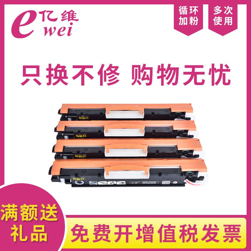亿维适用惠普M176n粉盒M177fw CP1025 M175a M275NW HP126A硒鼓CE310A墨盒佳能LBP7010C打印机LBP7018C碳粉盒