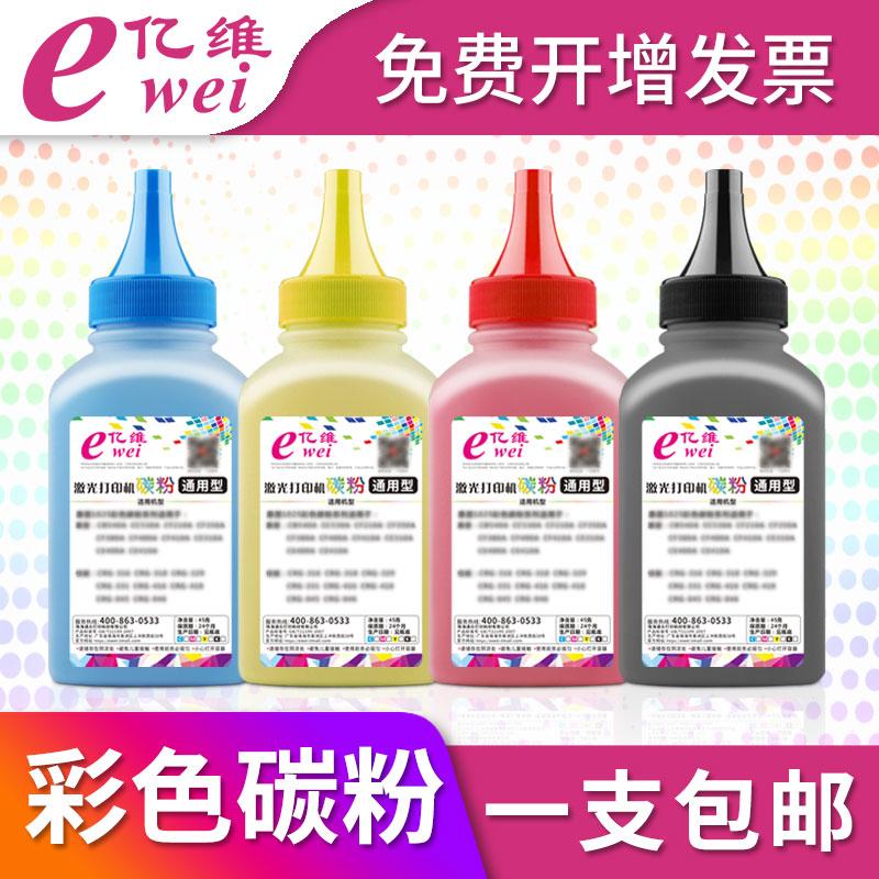 亿维适用惠普M176n碳粉M177fw CP1025 M175a M275NW HP126A CE310A佳能LBP7010C LBP7018C CRG329打印机墨粉