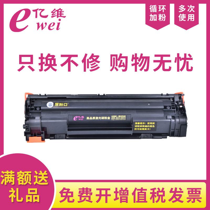 亿维适用惠普HP85A硒鼓CE285A P1102W M1132MFP M1212NF P1100 M1130一体机墨盒M1214 M1217nfh打印机碳粉盒