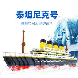 微型小颗粒积木兼容乐高玩具 钻石泰坦尼克号模型成人拼装高难度