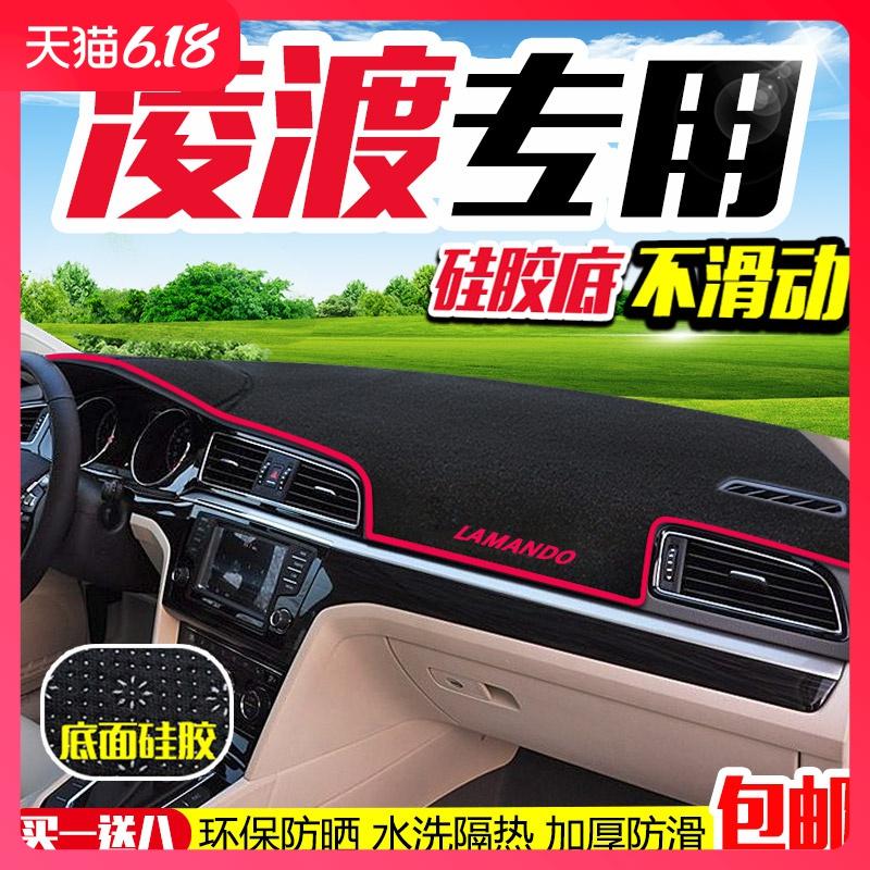 大众凌渡度改装专用配件车内装饰中控台防晒垫工作仪表盘台避光垫