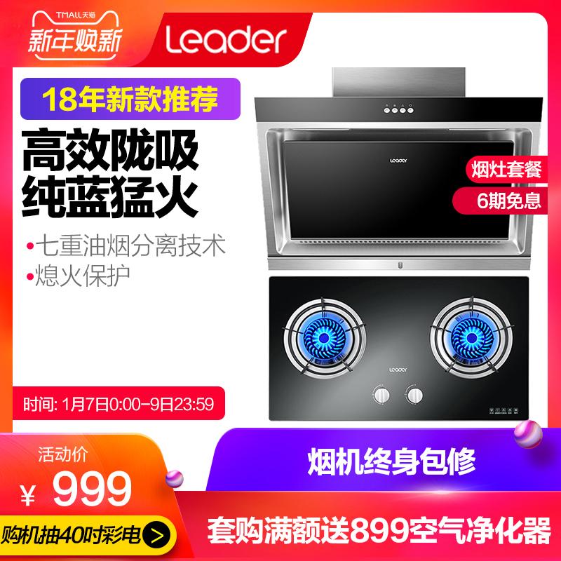 Leader/统帅 E800C2(L)+QI303B抽油烟机燃气灶具套餐烟灶套装