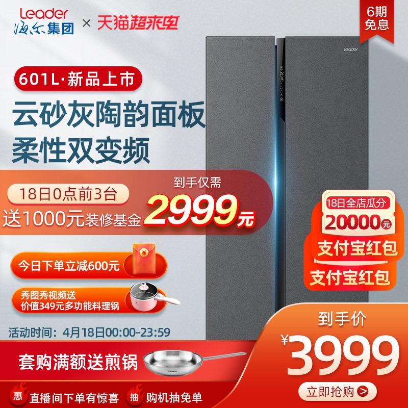 海尔统帅官网 601L大容量对开门双开门变频风冷无霜家用节能冰箱    3399元
