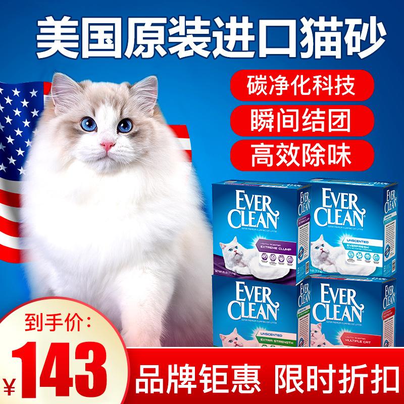 美国EverClean蓝钻猫砂白标无尘除臭猫沙红绿紫标25磅膨润土10kg